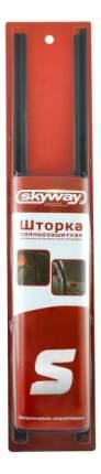 Шторка солнцезащитная Skyway S01201003