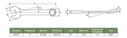Комбинированный ключ JONNESWAY W53117