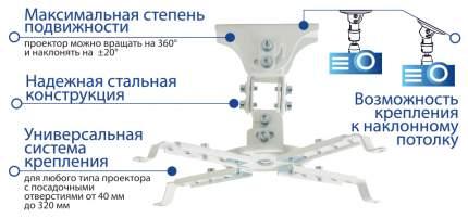 Кронштейн для видеопроектора KROMAX PROJECTOR-45W Белый