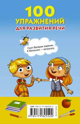 Книга 100 Упражнений для развития Речи