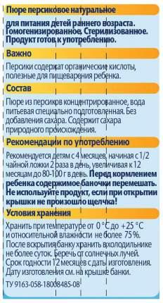Пюре фруктовое ФрутоНяня Из персиков 4 мес 100 г