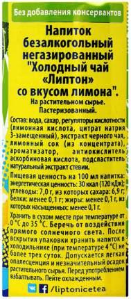 Холодный чай Lipton ice tea lemon 0.33 л