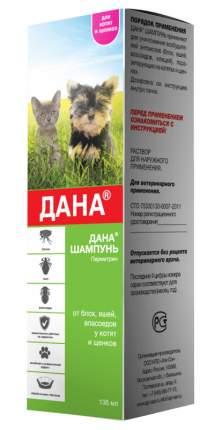 Шампунь для котят и щенков Дана Инсектоакарицидный, перметрин, 135 мл