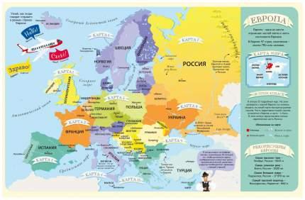 Книга Робинс Мой первый атлас Европы