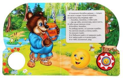 Книжка Музыкальная Умка колобок (1 кнопка С 10 пеcенками)