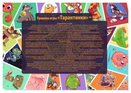 """Настольная игра """"Тарантинки"""" Десятое Королевство"""