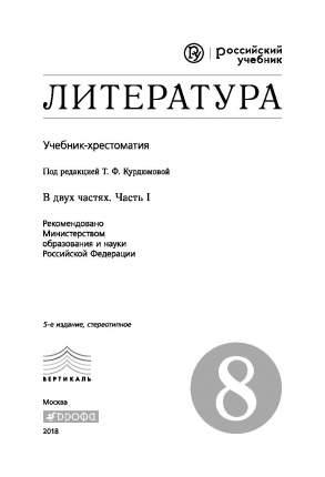 Литература, 8 кл, Учебник, Ч.1, Вертикаль