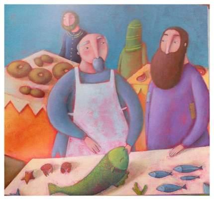 """Книга """"Иосиф и субботняя рыба"""""""