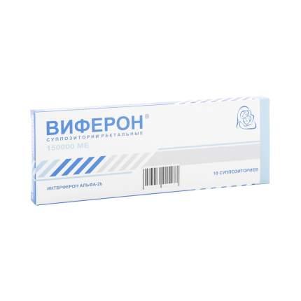 Виферон суппозитории ректальные 150 тыс. МЕ 10 шт.