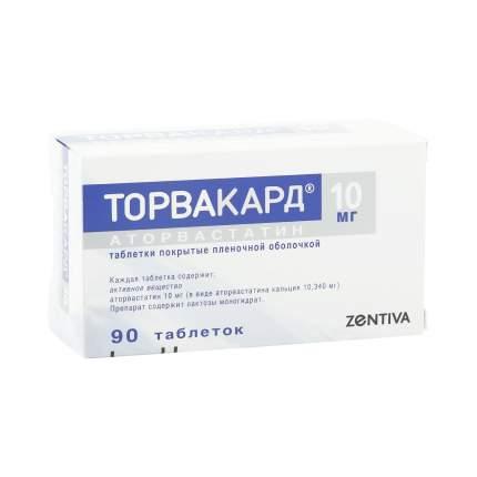 Торвакард таблетки 10 мг 90 шт.