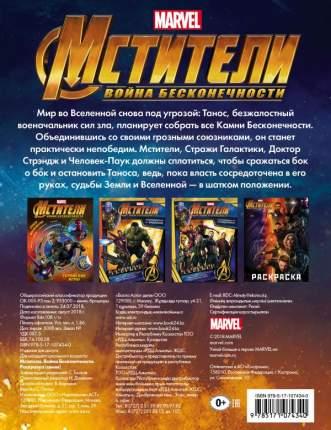 Артбук Мстители, Война Бесконечности, Раскраска (синяя)