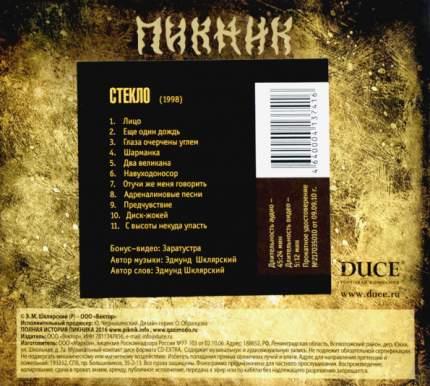 Пикник Стекло (CD)