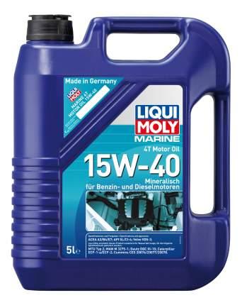 Моторное масло Liqui moly Marine 4T Motor Oil 15W-40 5л