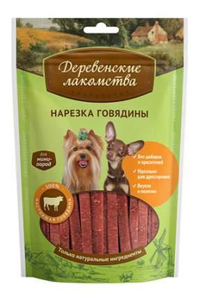 Лакомство для собак Деревенские лакомства Нарезка говядины, для мини-пород, 55г