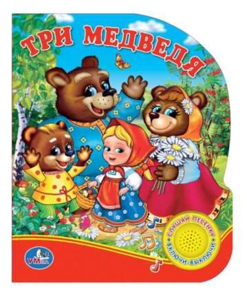 Книжка Музыкальная Умка три Медведя