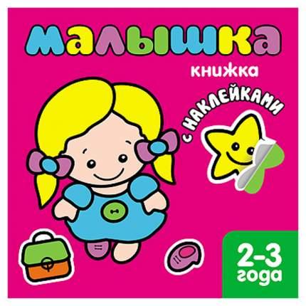 Книжка С наклейками для Самых Маленьких Малышка (Для Детей От 2 лет)