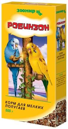 Корм для птиц Зоомир Робинзон для мелких попугаев 500 г