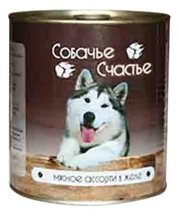 Консервы для собак Собачье Счастье, мясное ассорти, 750г