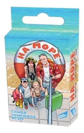 Семейная настольная игра Dream Makers На море