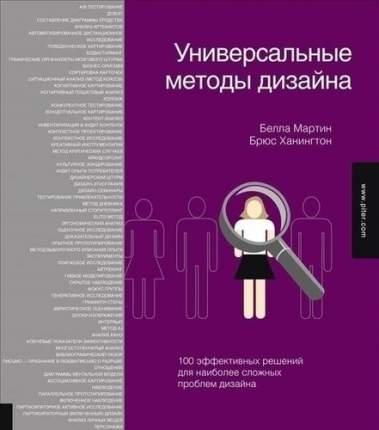 Книга Мартин Б,, Ханингтон Б, Универсальные методы дизайна