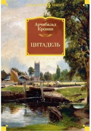 Книга Цитадель