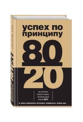 Успех по принципу 80 20, как построить карьеру и Бизнес, Используя Ваши лучшие 20%