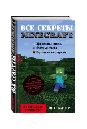 Артбук Все секреты Minecraft