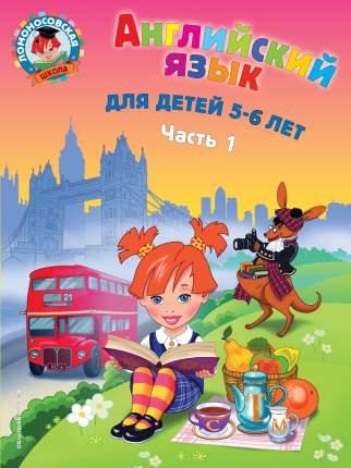Английский Язык: для Детей 5-6 лет. Ч.1