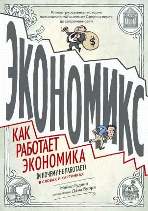 Комикс Экономикс, Как работает экономика (и почему не работает) в словах и картинках