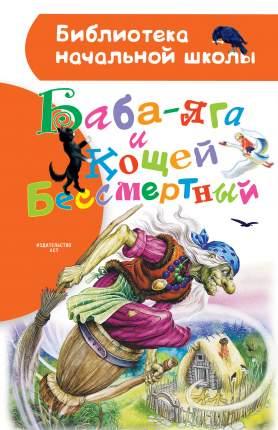 Баба-Яга и кощей Бессмертный
