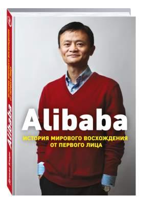 Книга Alibaba, История Мирового Восхождения