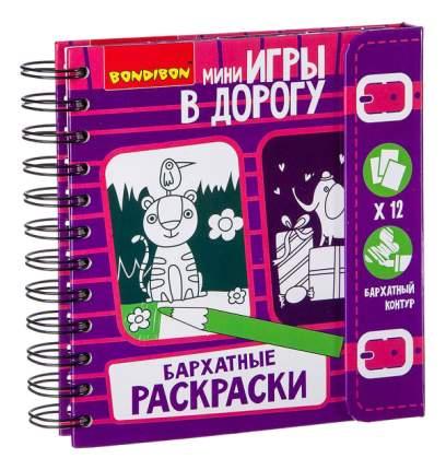 Раскраска Мини-игры в дорогу Бархатные раскраски Bondibon BB2182