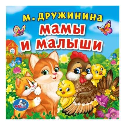 Мамы и малыши, Книга-пищалка для ванны Умка 7410325