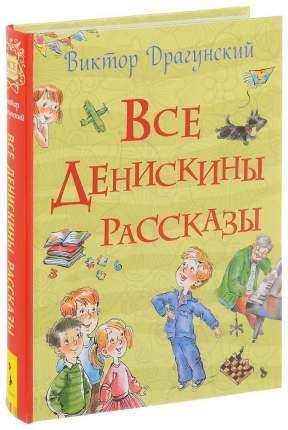 Все Денискины Рассказы