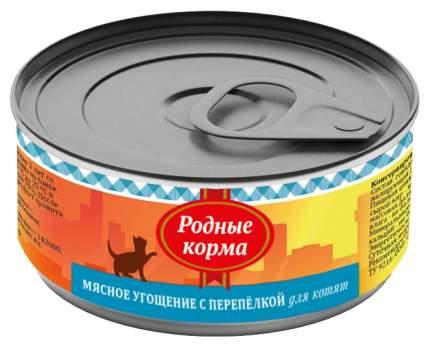 Консервы для котят Родные корма Мясное угощение, с перепелкой, 100г