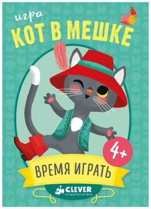 Настольная игра «Кот в мешке»