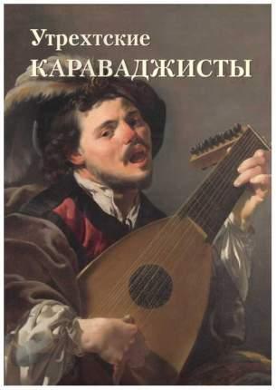 Книга Утрехтские караваджисты