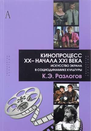 Книга Кинопроцесс XX-начала XXI века