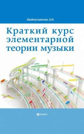 Книга Краткий курс элементарной теории музыки