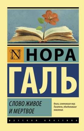 Книга Слово Живое и Мертвое