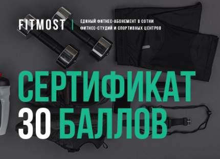 Сертификат Единый фитнес-абонемент FITMOST на 30 баллов