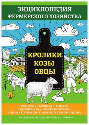 Кролик и козы. Овцы. Энциклопедия Фермерского Хозяйства