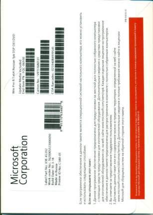 Операционная система Microsoft Windows 8.1 Professional 64-bit Rus OEM