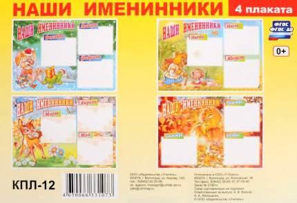 Кпл. комплект плакатов наши Именинники (4 плаката: Зима, Весна, лето, Осень).А3.