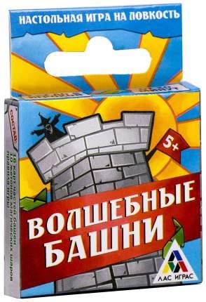 Настольная игра «Волшебные башни» ЛАС ИГРАС