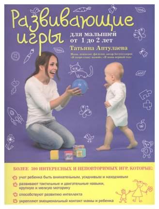Книга Эксмо-Пресс Аптулаева Т. Г. «Развивающие игры для малышей от 1 до 2 лет»