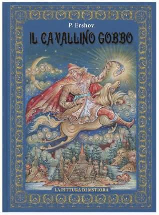 Альбом конек-Горбунок на Итальянском Языке