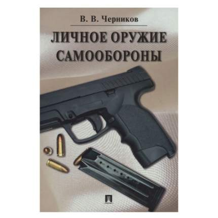 Книга Личное Оружие Самообороны