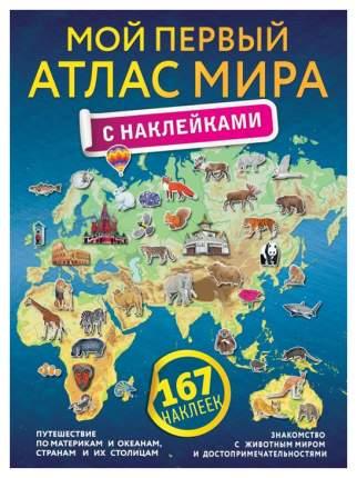 Атлас АСТ «Мой первый атлас мира с наклейками»