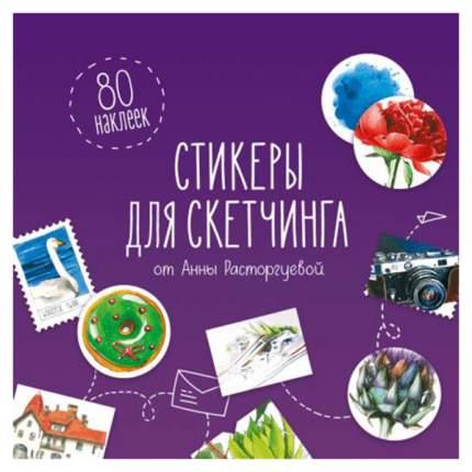 Книга Стикеры для скетчинга от Анны Расторгуевой